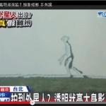 Policeman Shoots Transparent Alien